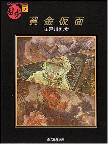 黄金仮面 (創元推理文庫—現代日本推理小説叢書)