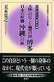 大陸へのロマンと慟哭の港 博多 日本の原郷 沖縄への旅 (五木寛之 こころの新書)