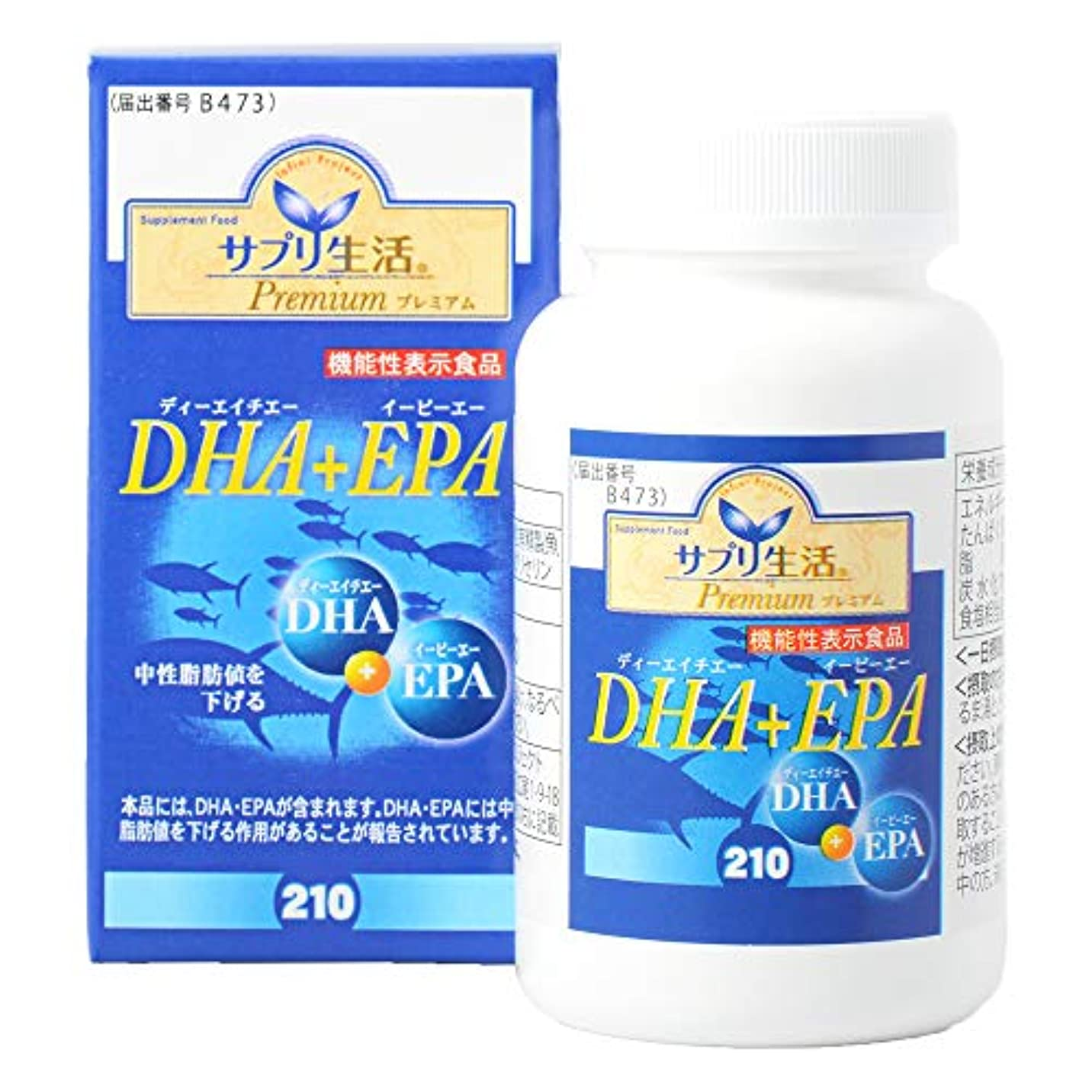 安心恥取り替えるサプリ生活プレミアム DHA+EPA