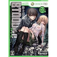 BTOOOM! 3巻 (バンチコミックス)