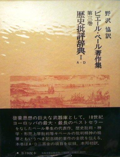 ピエール・ベール著作集 第3巻 歴史批評辞典 1 A~D