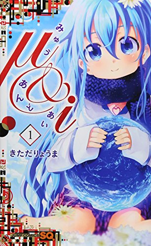μ&i 1 (ジャンプコミックス)