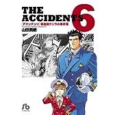 アクシデンツ 6―事故調クジラの事件簿 (小学館文庫 やG 6)