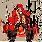 トモシビアブラ (ジャケットイラストレーター:しづ)