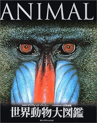 世界動物大図鑑―ANIMAL DKブックシリーズ