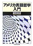 アメリカ言語哲学入門 (ちくま学芸文庫)