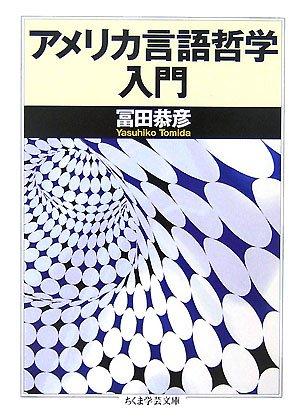 アメリカ言語哲学入門 (ちくま学芸文庫)の詳細を見る