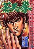 蒼天の拳 (3) (Bunch comics)