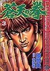 蒼天の拳 第3巻