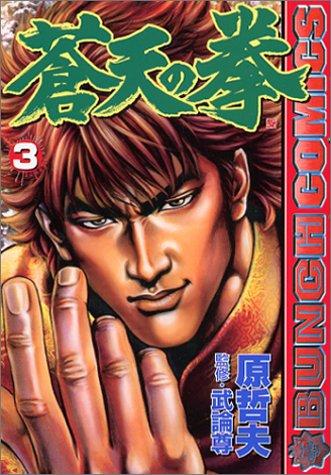 蒼天の拳 (3) (Bunch comics)の詳細を見る