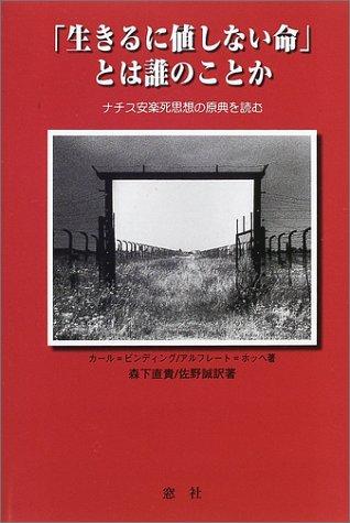 「生きるに値しない命」とは誰のことか―ナチス安楽死思想の原典を読むの詳細を見る