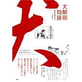 犬解剖物語―動物愛護協会との戦い