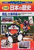 ドラえもんのびっくり日本の歴史 (戦乱・大事件編3) (小学館版学習まんが)