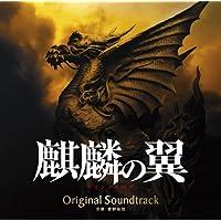 映画 麒麟の翼 オリジナル・サウンドトラック