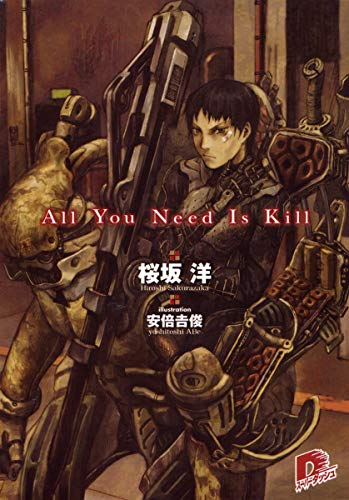 All You Need Is Kill (スーパーダッシュ文庫)の詳細を見る