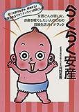 らくらく安産―女医さんが書いた、お産を軽くしたい人のための妊娠生活ガイドブック