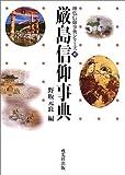 厳島信仰事典 (神仏信仰事典シリーズ)