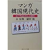 マンガ韓国現代史―コバウおじさんの50年 (角川ソフィア文庫)
