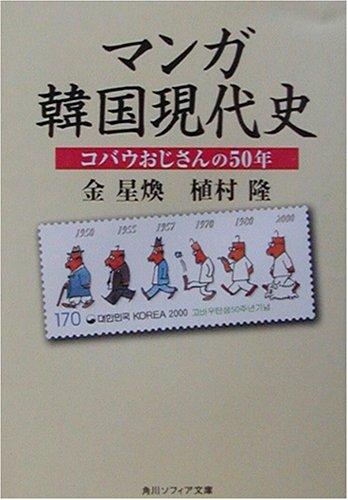マンガ韓国現代史―コバウおじさんの50年 (角川ソフィア文庫)の詳細を見る