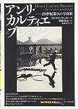 アンリ・カルティエ=ブレッソン:20世紀最大の写真家 (「知の再発見」双書)
