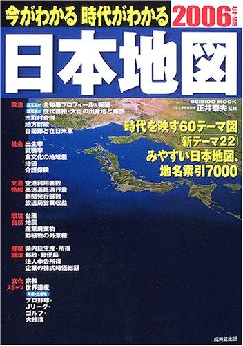 今がわかる時代がわかる日本地図 (2006年版) (Seibido mook)の詳細を見る