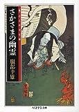 """さかさまの幽霊―""""視""""の江戸文化論 (ちくま学芸文庫)"""
