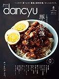 dancyu (ダンチュウ) 2019年 8月号 [雑誌] 画像