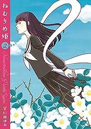 ねむりめ姫 2 (楽園コミックス)