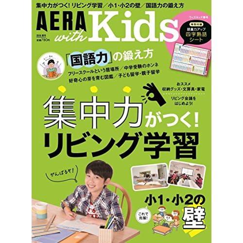AERA with Kids (アエラ ウィズ キッズ) 2018年 03 月号 [雑誌]