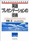英語プレゼンテーションの技術―日本人ビジネスマンのための
