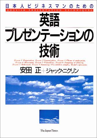 英語プレゼンテーションの技術―日本人ビジネスマンのためのの詳細を見る
