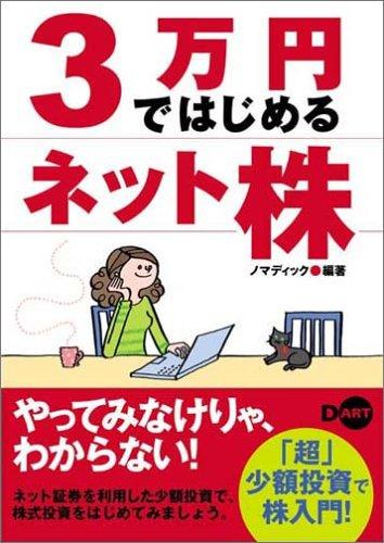 3万円ではじめるネット株