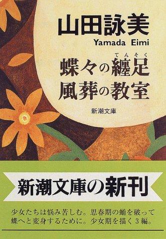 蝶々の纏足・風葬の教室 (新潮文庫)の詳細を見る