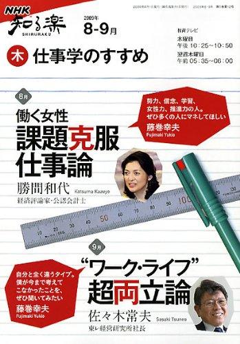 仕事学のすすめ 2009年8ー9月 (NHK知る楽/木)の詳細を見る