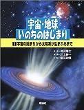 宇宙・地球・いのちのはじまり〈第1巻〉宇宙の始まりから太陽系が生まれるまで