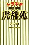 トラキチ用語辞典「虎辞苑」第一版