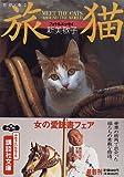 旅猫―MEET THE CATS AROUND THE WORLD フォト&エッセイ (講談社文庫)