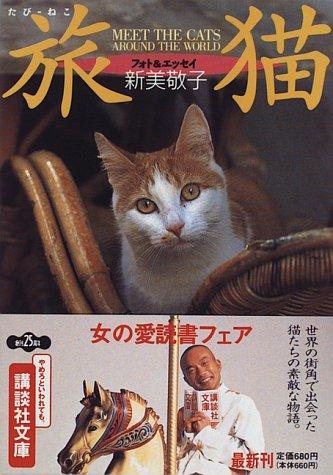 旅猫―MEET THE CATS AROUND THE WORLD フォト&エッセイ (講談社文庫)の詳細を見る