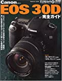 Canon EOS 30D 完全ガイド  impress mook―DCM MOOK