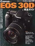 Canon EOS 30D 完全ガイド  impress mook―DCM MOOK 画像
