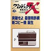 プロジェクトX 挑戦者たち 第VI期 第3巻 突破せよ 最強特許網 新コピー機 誕生 [VHS]