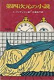 第四次元の小説 (1971年)