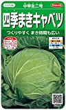 サカタのタネ 実咲野菜2006 四季まきキャベツ 中早生二号 00922006