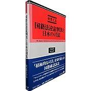 国籍法違憲判決と日本の司法 (学術選書167)