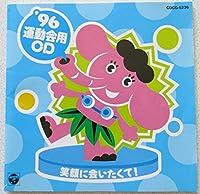 '96運動会用CD(5)
