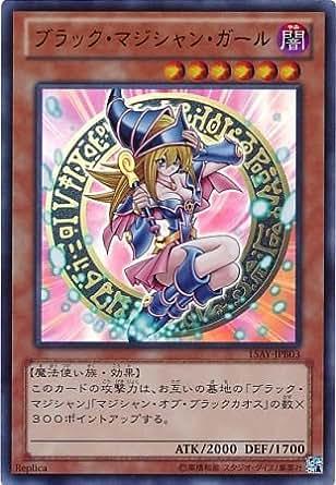 【シングルカード】15AY ブラック・マジシャン・ガール 効果 ウルトラ 15AY-JPB03