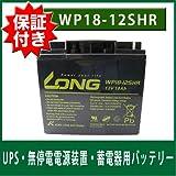 ☆180日補償付き☆ UPS・無停電電源装置・蓄電器用バッテリー小型シール鉛蓄電池(12V18Ah)WP18-12SHR キシデン工業 ウェイティ BW-150DBX