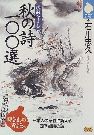 秋の詩100選―漢詩をよむ (NHKライブラリー)の詳細を見る