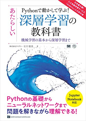 Pythonで動かして学ぶ!あたらしい深層学習の教科書 機械学習の基本から深層学習まで