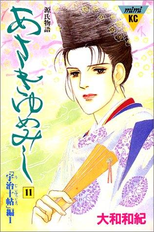 あさきゆめみし―源氏物語 (11) (講談社コミックスミミ (329巻))の詳細を見る